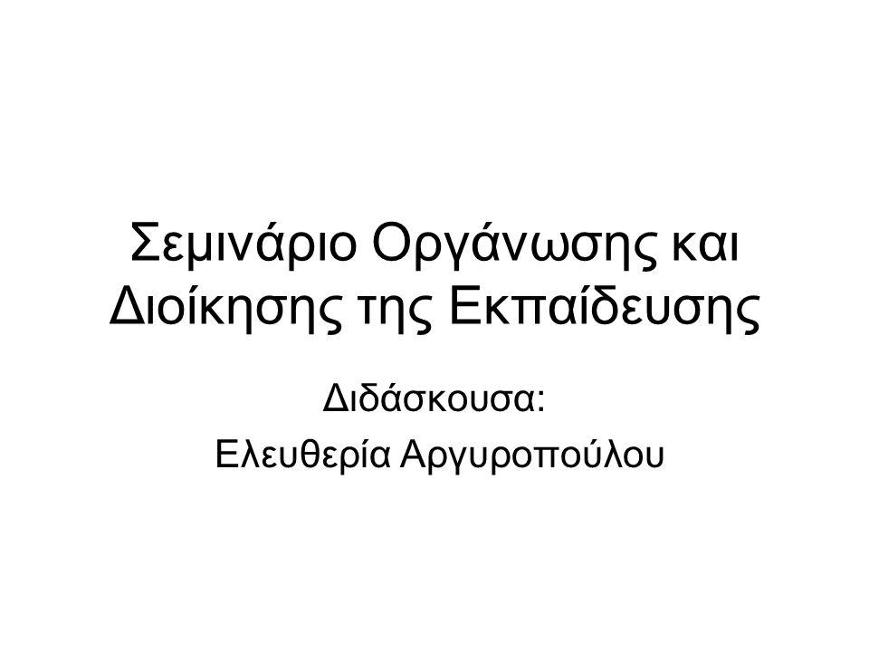 Σεμινάριο Οργάνωσης και Διοίκησης της Εκπαίδευσης