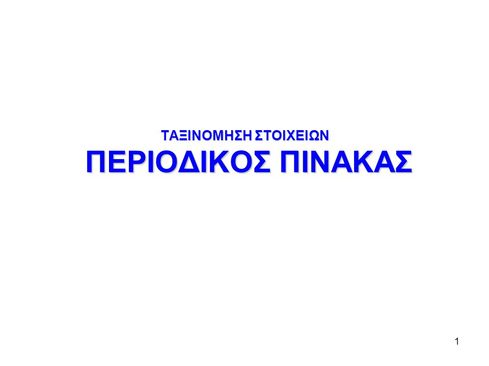 ΤΑΞΙΝΟΜΗΣΗ ΣΤΟΙΧΕΙΩΝ ΠΕΡΙΟΔΙΚΟΣ ΠΙΝΑΚΑΣ