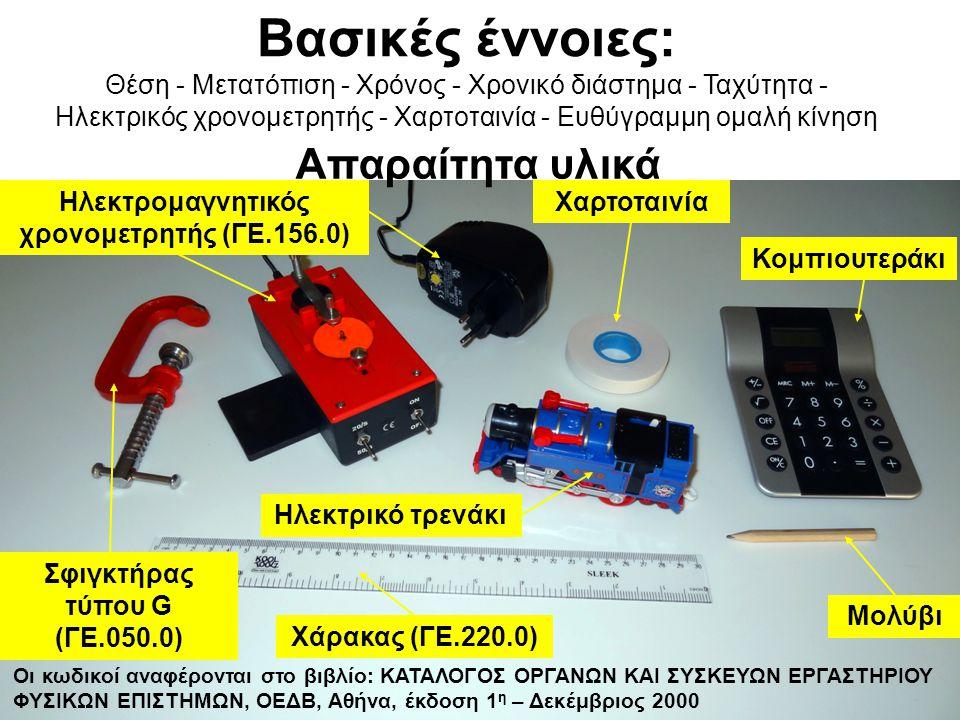 Ηλεκτρομαγνητικός χρονομετρητής (ΓΕ.156.0)