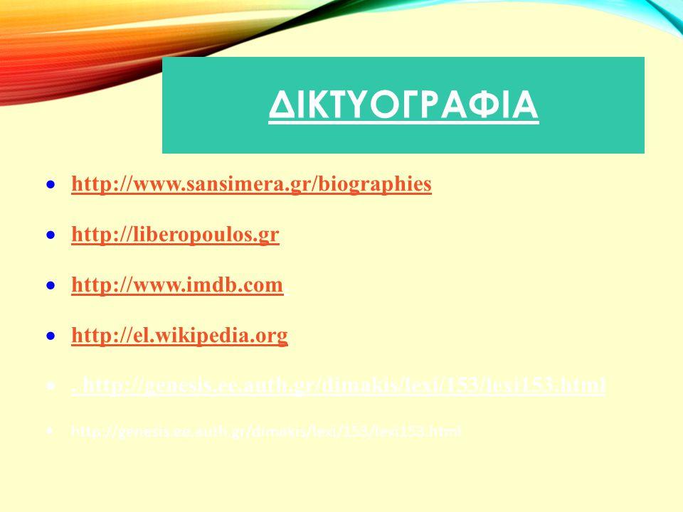 δικτυογραφια http://www.sansimera.gr/biographies