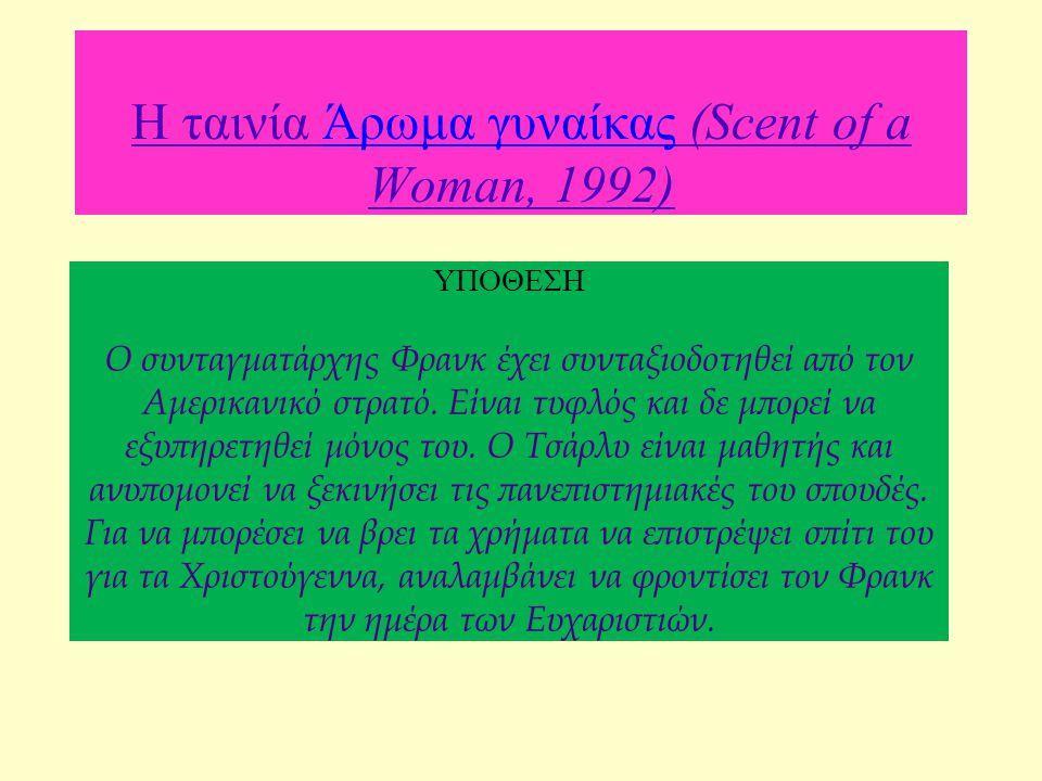 H ταινία Άρωμα γυναίκας (Scent of a Woman, 1992)