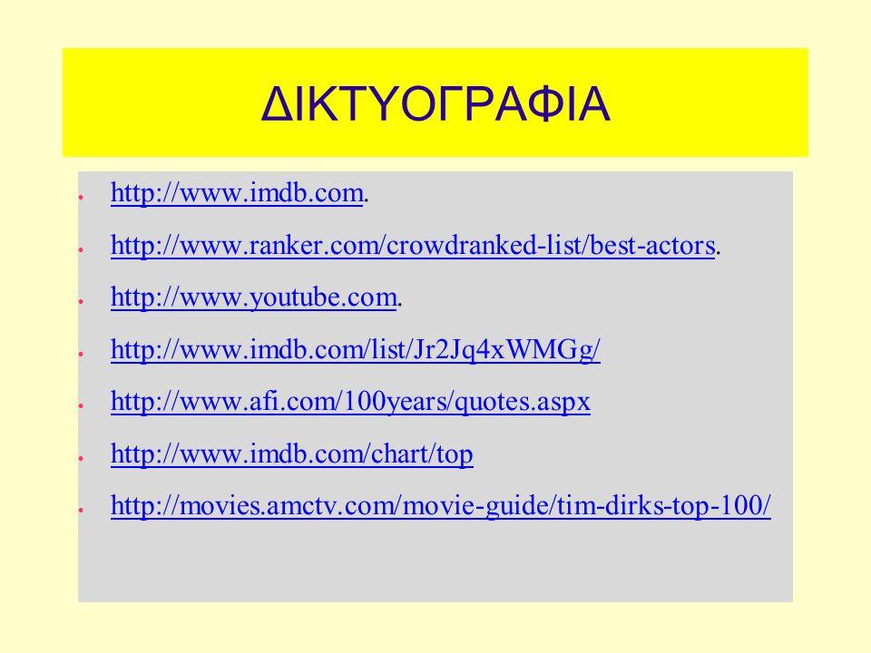 ΔΙΚΤΥΟΓΡΑΦΙΑ http://www.imdb.com.