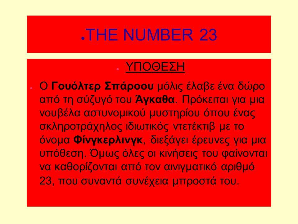 THE NUMBER 23 ΥΠΟΘΕΣΗ.