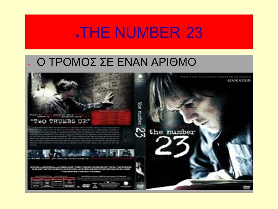 THE NUMBER 23 Ο ΤΡΟΜΟΣ ΣΕ ΕΝΑΝ ΑΡΙΘΜΟ