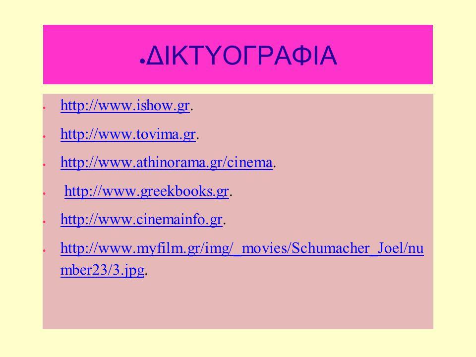 ΔΙΚΤΥΟΓΡΑΦΙΑ http://www.ishow.gr. http://www.tovima.gr.