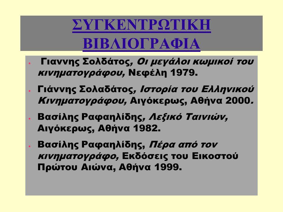 ΣΥΓΚΕΝΤΡΩΤΙΚΗ ΒΙΒΛΙΟΓΡΑΦΙΑ