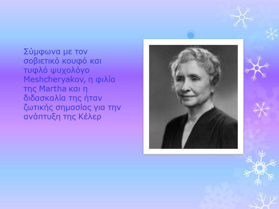 Σύμφωνα με τον σοβιετικό κουφό και τυφλό ψυχολόγο Meshcheryakov, η φιλία της Martha και η διδασκαλία της ήταν ζωτικής σημασίας για την ανάπτυξη της Κέλερ