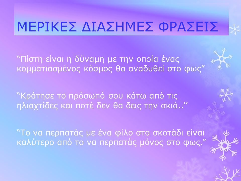 ΜΕΡΙΚΕΣ ΔΙΑΣΗΜΕΣ ΦΡΑΣΕΙΣ