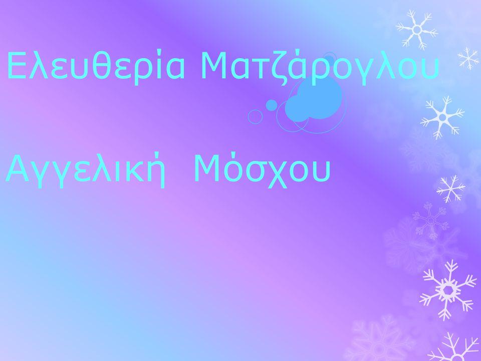 Ελευθερία Ματζάρογλου