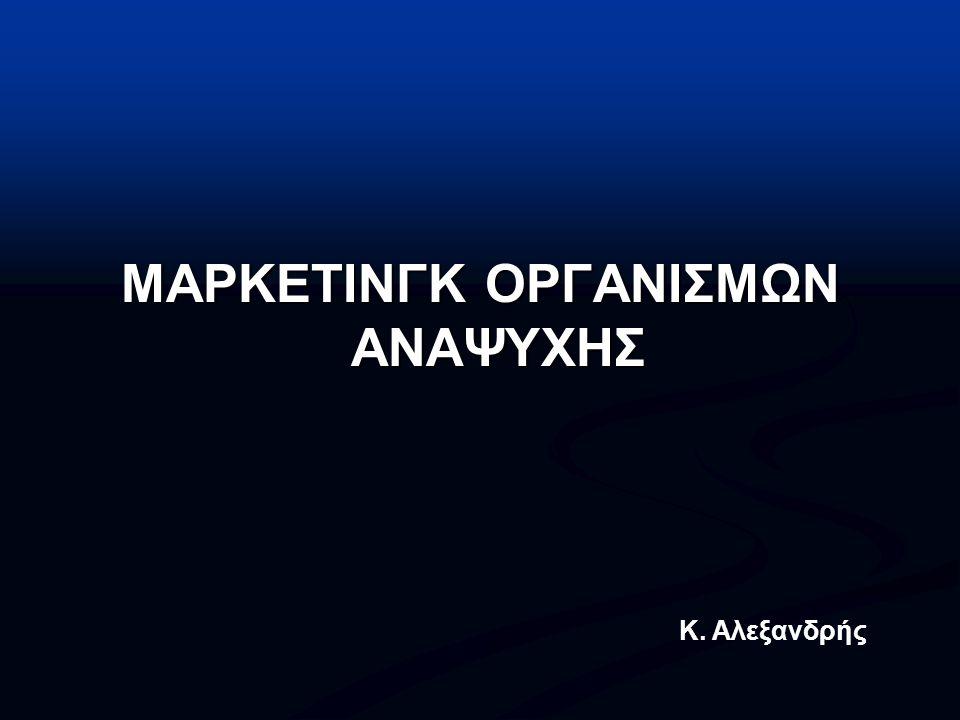 ΜΑΡΚΕΤΙΝΓΚ ΟΡΓΑΝΙΣΜΩΝ ΑΝΑΨΥΧΗΣ