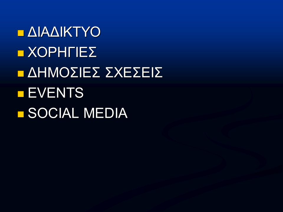 ΔΙΑΔΙΚΤΥΟ ΧΟΡΗΓΙΕΣ ΔΗΜΟΣΙΕΣ ΣΧΕΣΕΙΣ EVENTS SOCIAL MEDIA