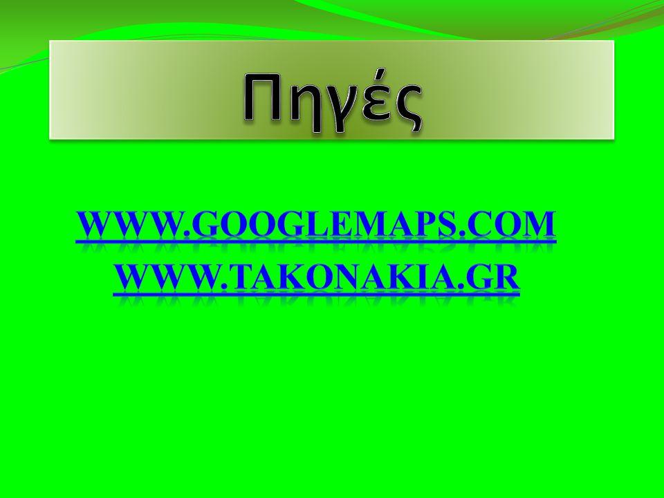 Πηγές www.googlemaps.com www.takonakia.gr