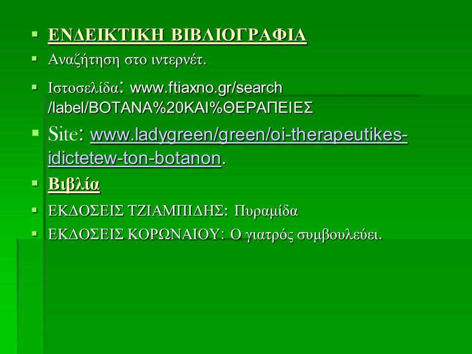 Site: www.ladygreen/green/oi-therapeutikes- idictetew-ton-botanon.