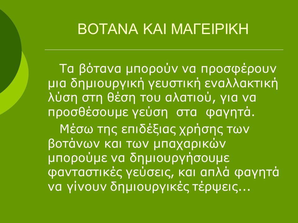 ΒΟΤΑΝΑ ΚΑΙ ΜΑΓΕΙΡΙΚΗ
