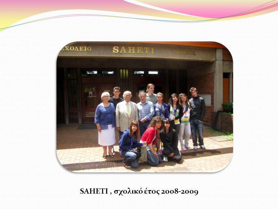 SAHETI , σχολικό έτος 2008-2009