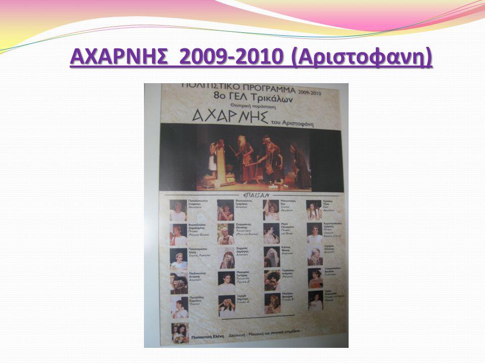 ΑΧΑΡΝΗΣ 2009-2010 (Αριστοφανη)