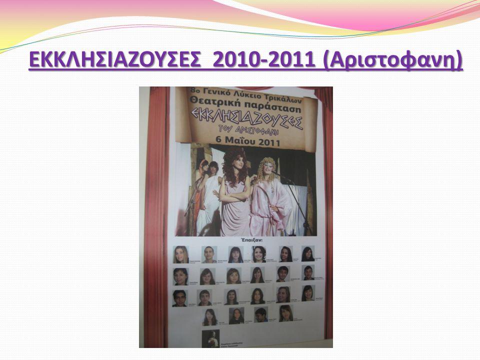 ΕΚΚΛΗΣΙΑΖΟΥΣΕΣ 2010-2011 (Αριστοφανη)
