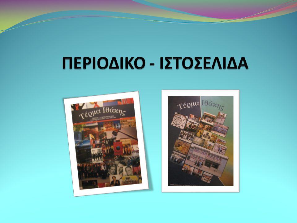 ΠΕΡΙΟΔΙΚΟ - ΙΣΤΟΣΕΛΙΔΑ