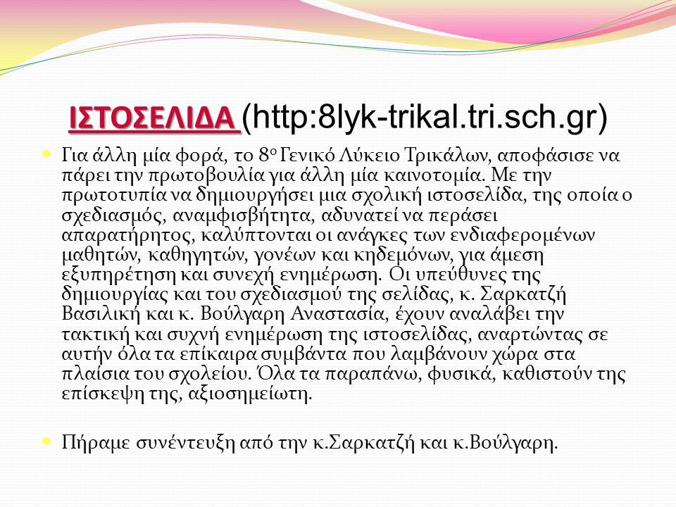 ΙΣΤΟΣΕΛΙΔΑ (http:8lyk-trikal.tri.sch.gr)