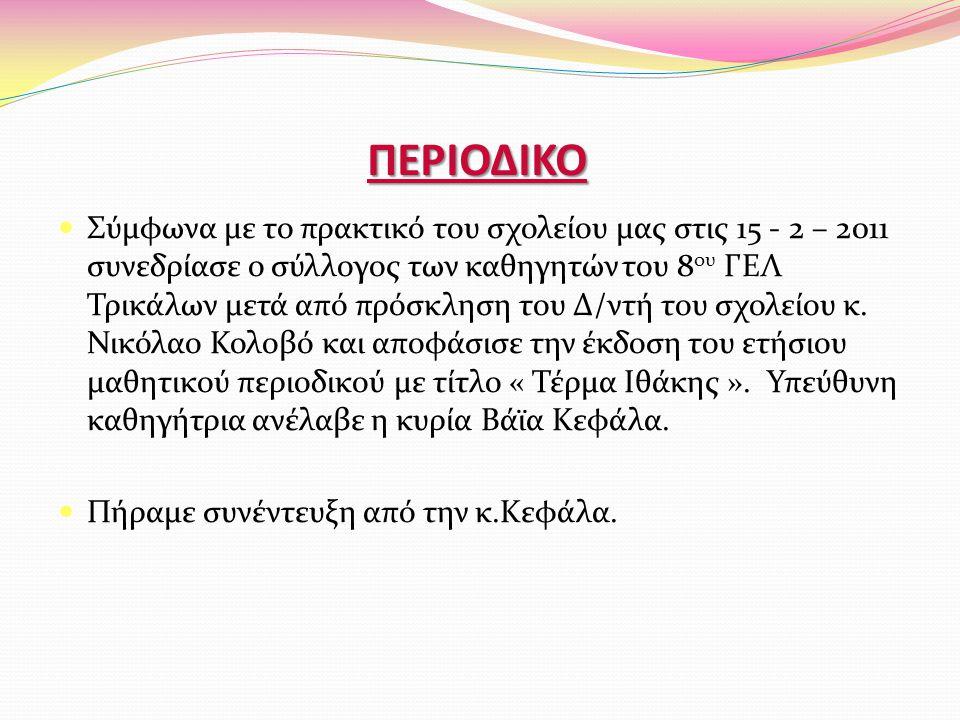 ΠΕΡΙΟΔΙΚΟ