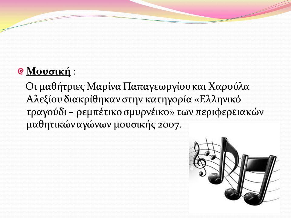 Μουσική :