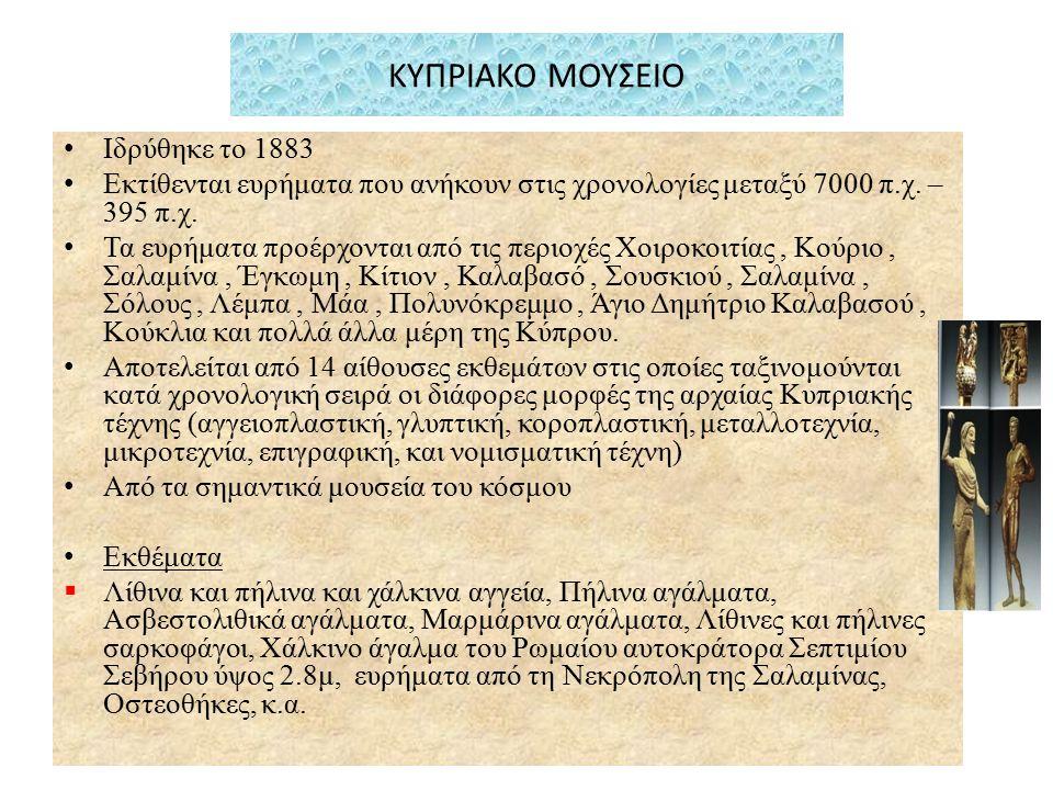 ΚΥΠΡΙΑΚΟ ΜΟΥΣΕΙΟ Ιδρύθηκε το 1883