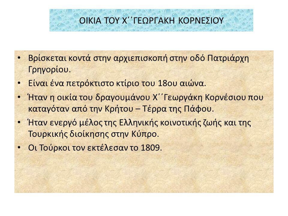 ΟΙΚΙΑ ΤΟΥ Χ΄΄ΓΕΩΡΓΑΚΗ ΚΟΡΝΕΣΙΟΥ