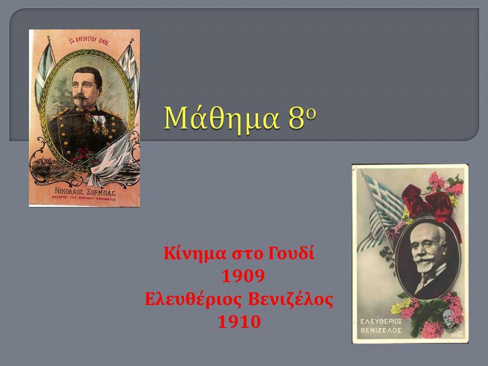 Κίνημα στο Γουδί 1909 Ελευθέριος Βενιζέλος 1910
