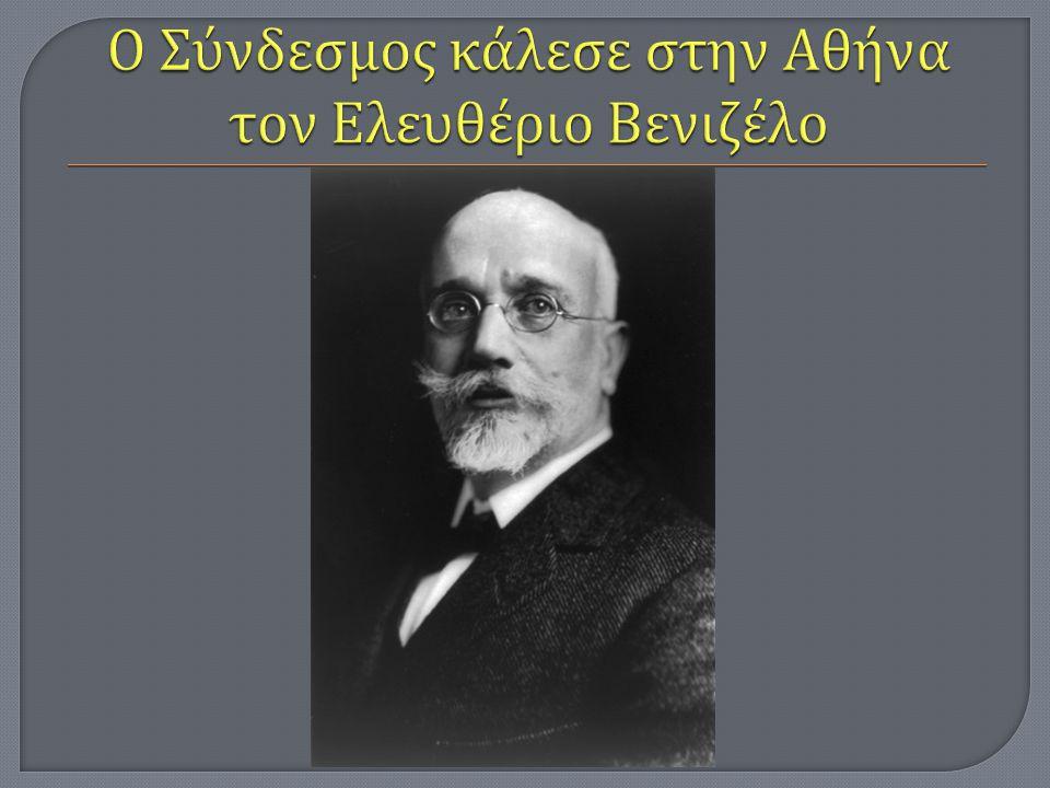 Ο Σύνδεσμος κάλεσε στην Αθήνα τον Ελευθέριο Βενιζέλο