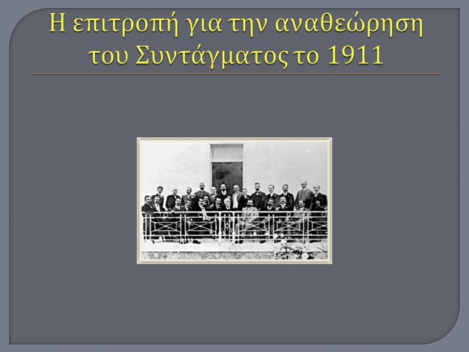 Η επιτροπή για την αναθεώρηση του Συντάγματος το 1911