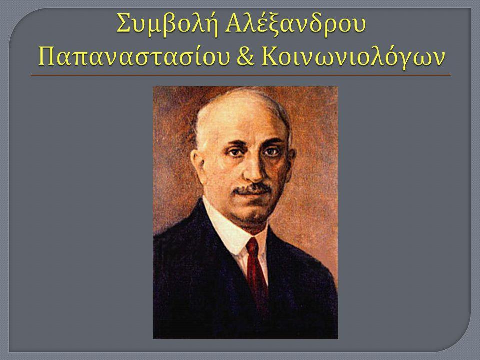 Συμβολή Αλέξανδρου Παπαναστασίου & Κοινωνιολόγων