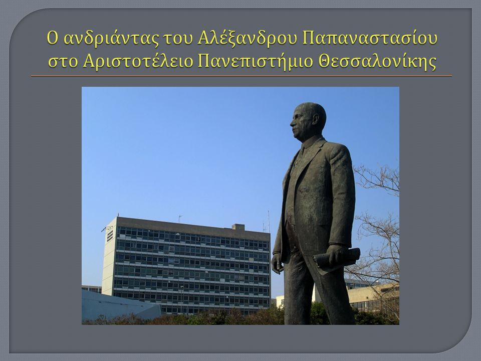 Ο ανδριάντας του Αλέξανδρου Παπαναστασίου στο Αριστοτέλειο Πανεπιστήμιο Θεσσαλονίκης