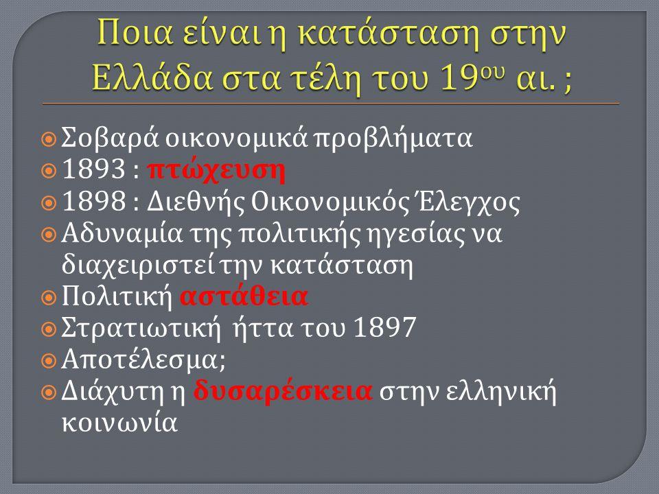 Ποια είναι η κατάσταση στην Ελλάδα στα τέλη του 19ου αι. ;