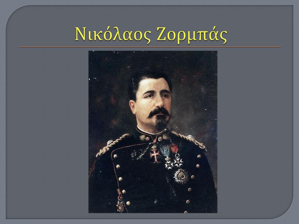 Νικόλαος Ζορμπάς