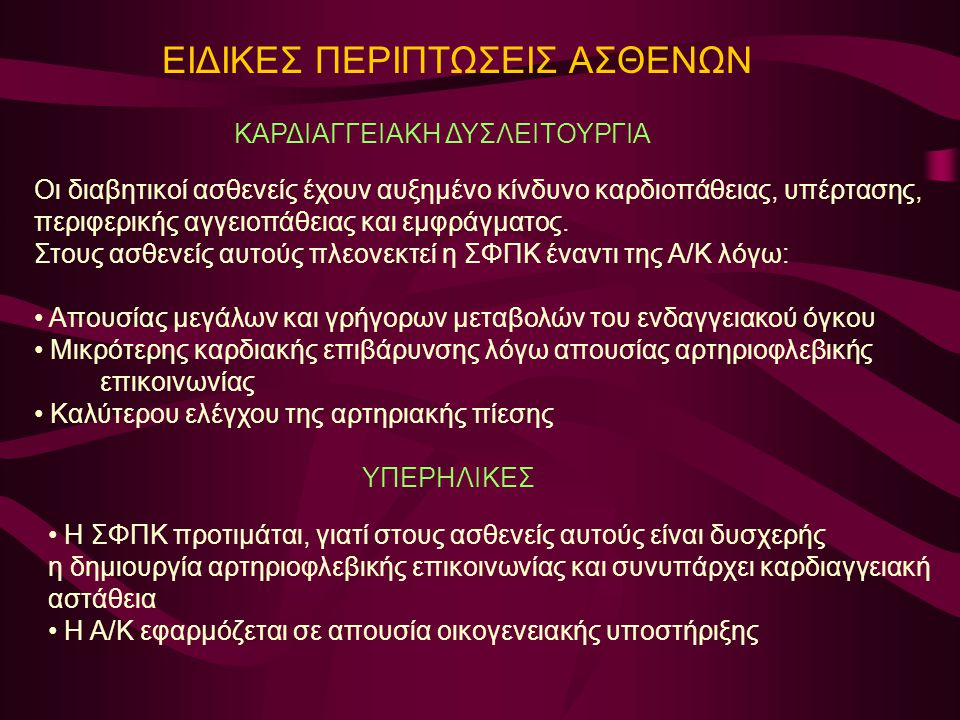 ΕΙΔΙΚΕΣ ΠΕΡΙΠΤΩΣΕΙΣ ΑΣΘΕΝΩΝ