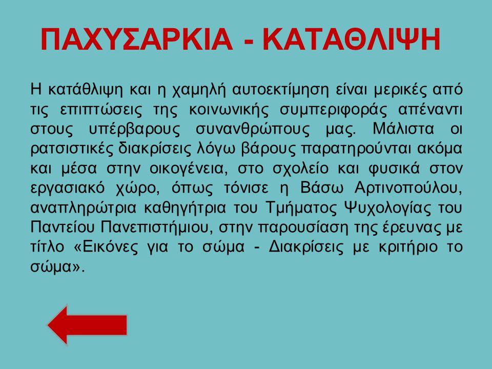 ΠΑΧΥΣΑΡΚΙΑ - ΚΑΤΑΘΛΙΨΗ