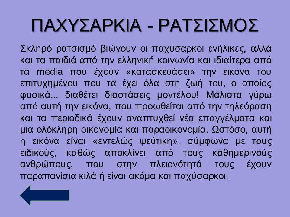 ΠΑΧΥΣΑΡΚΙΑ - ΡΑΤΣΙΣΜΟΣ