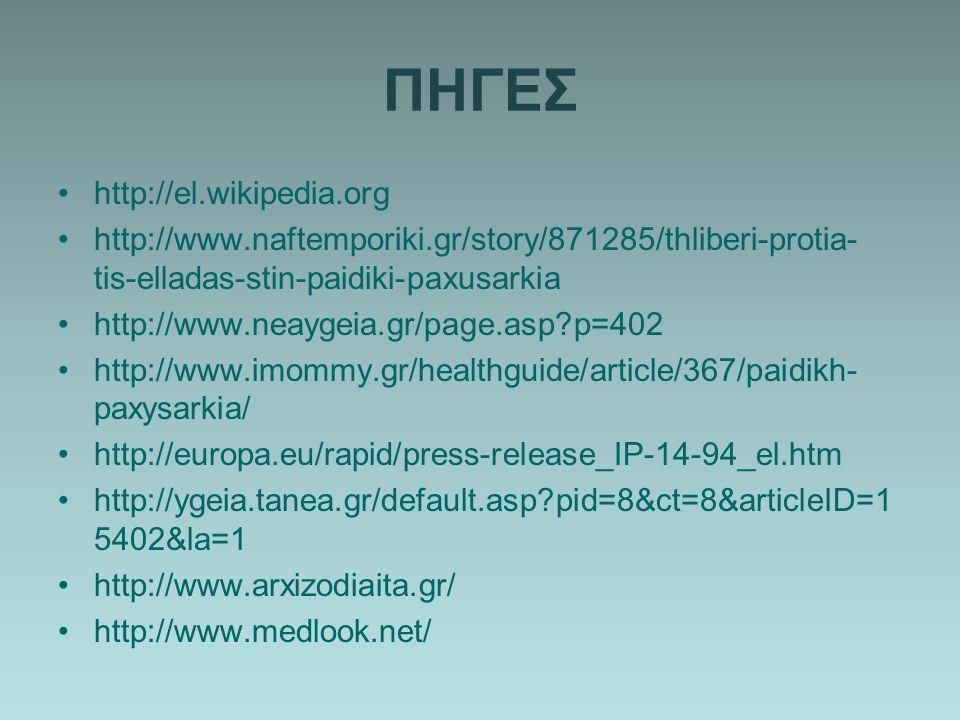 ΠΗΓΕΣ http://el.wikipedia.org