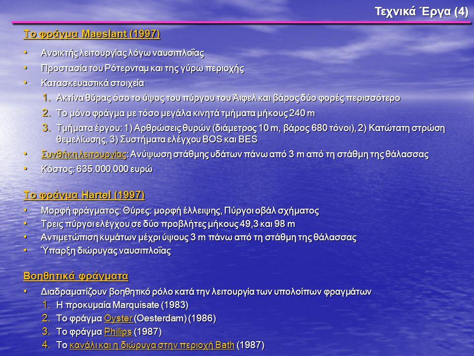 Τεχνικά Έργα (4) Το φράγμα Maeslant (1997) Το φράγμα Hartel (1997)