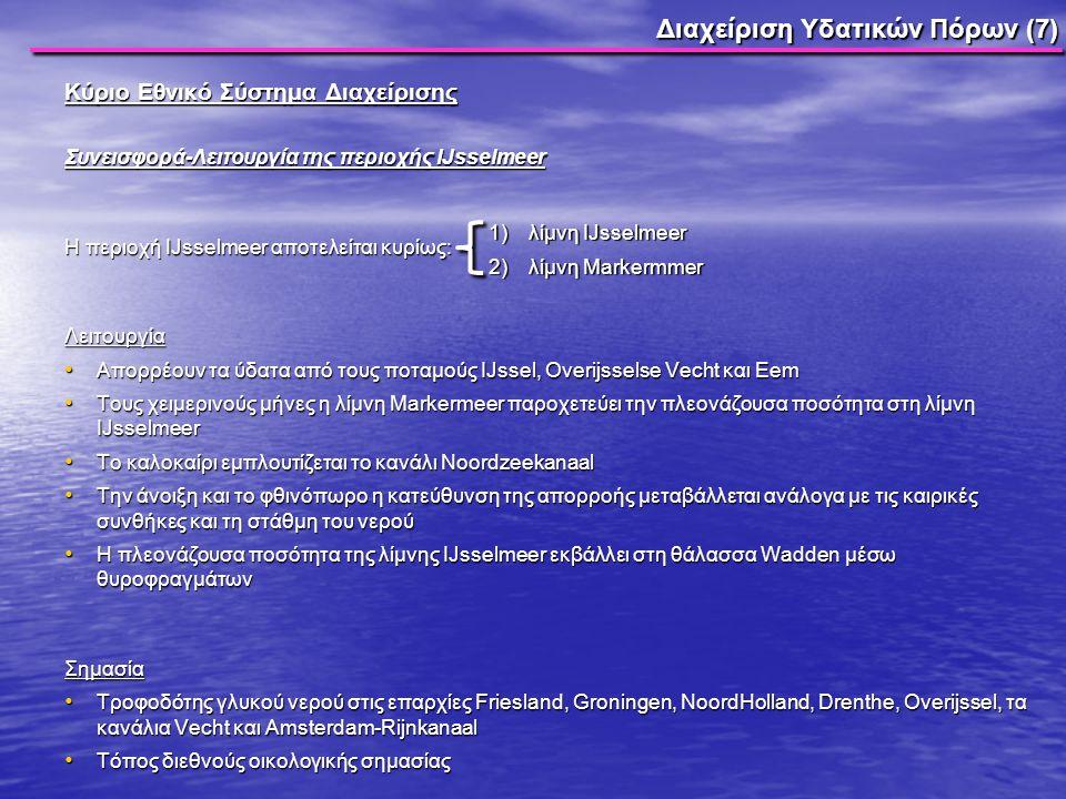 Διαχείριση Υδατικών Πόρων (7)