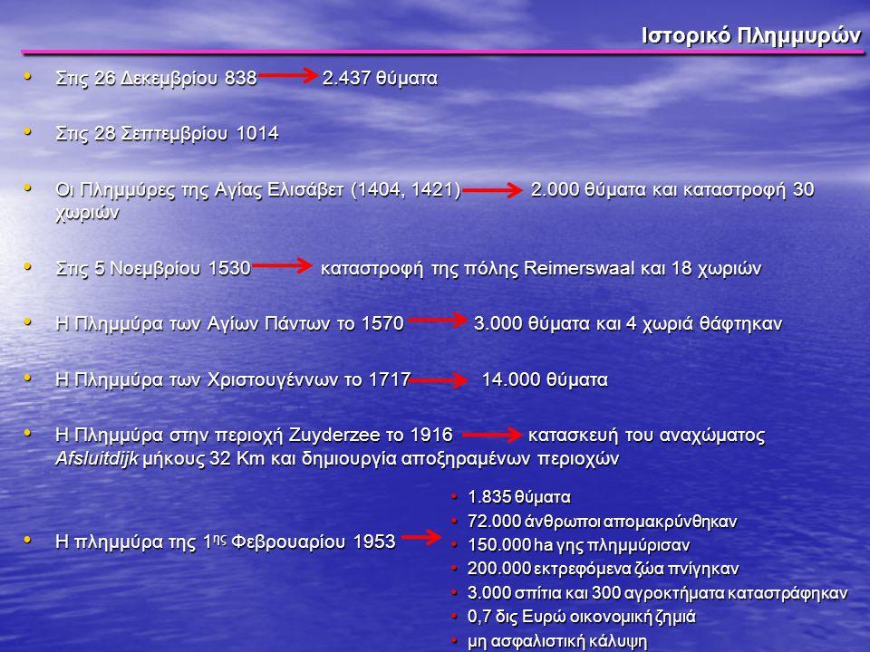 Ιστορικό Πλημμυρών Στις 26 Δεκεμβρίου 838 2.437 θύματα