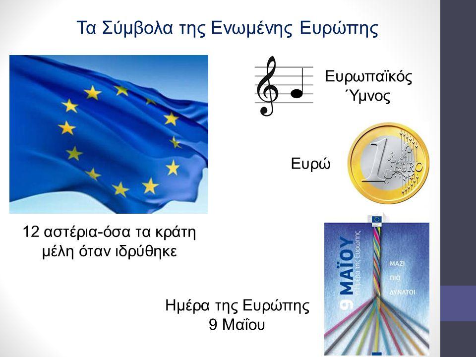 Τα Σύμβολα της Ενωμένης Ευρώπης