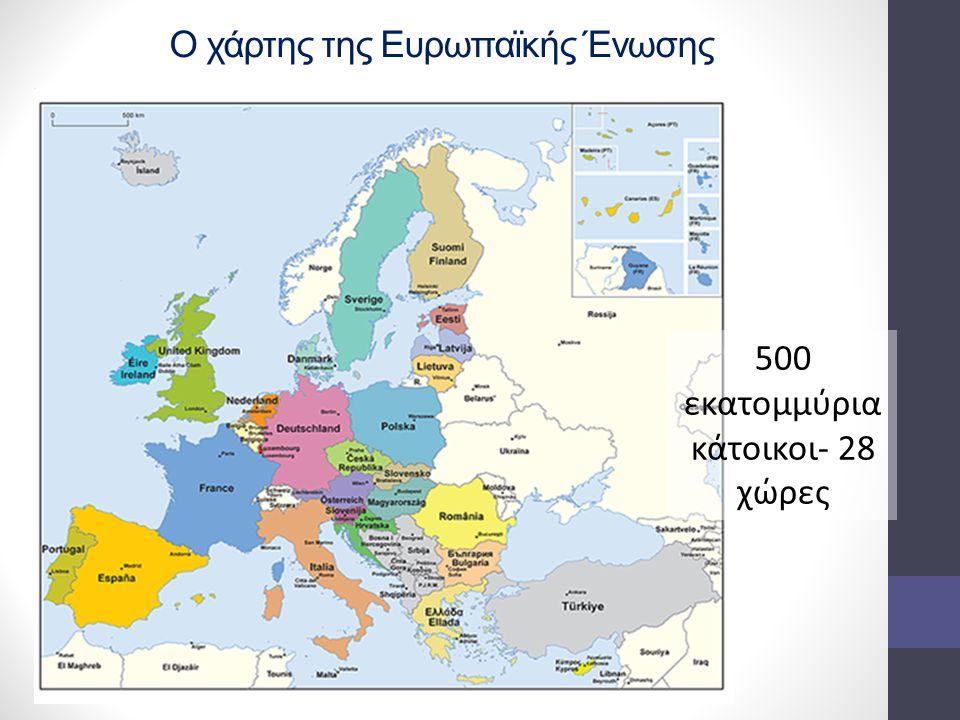 Ο χάρτης της Ευρωπαϊκής Ένωσης