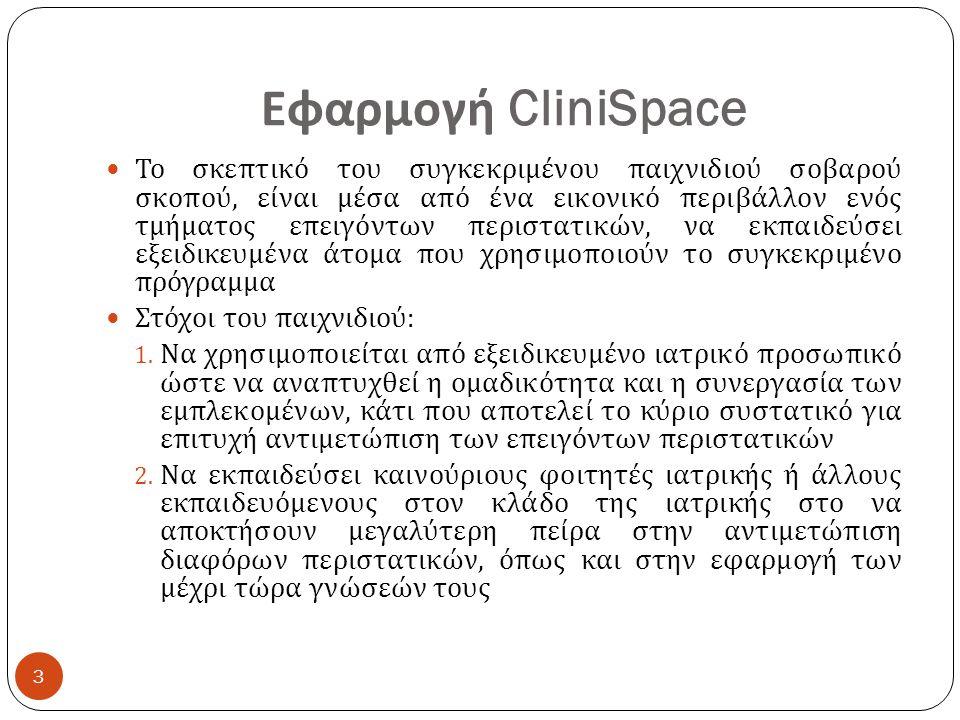 Εφαρμογή CliniSpace