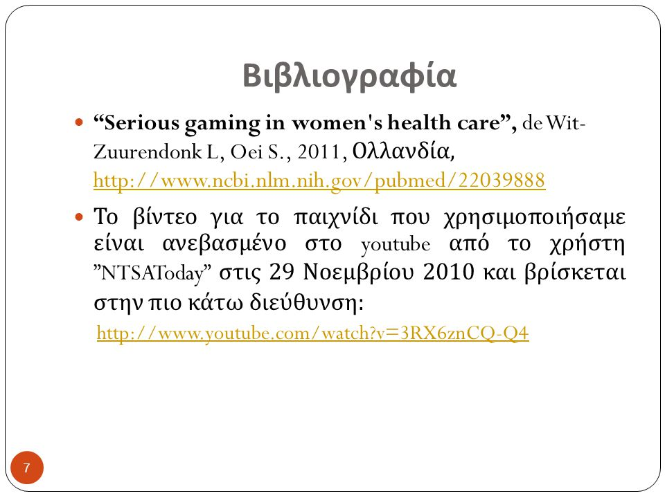 Βιβλιογραφία Serious gaming in women s health care , de Wit- Zuurendonk L, Oei S., 2011, Ολλανδία, http://www.ncbi.nlm.nih.gov/pubmed/22039888.