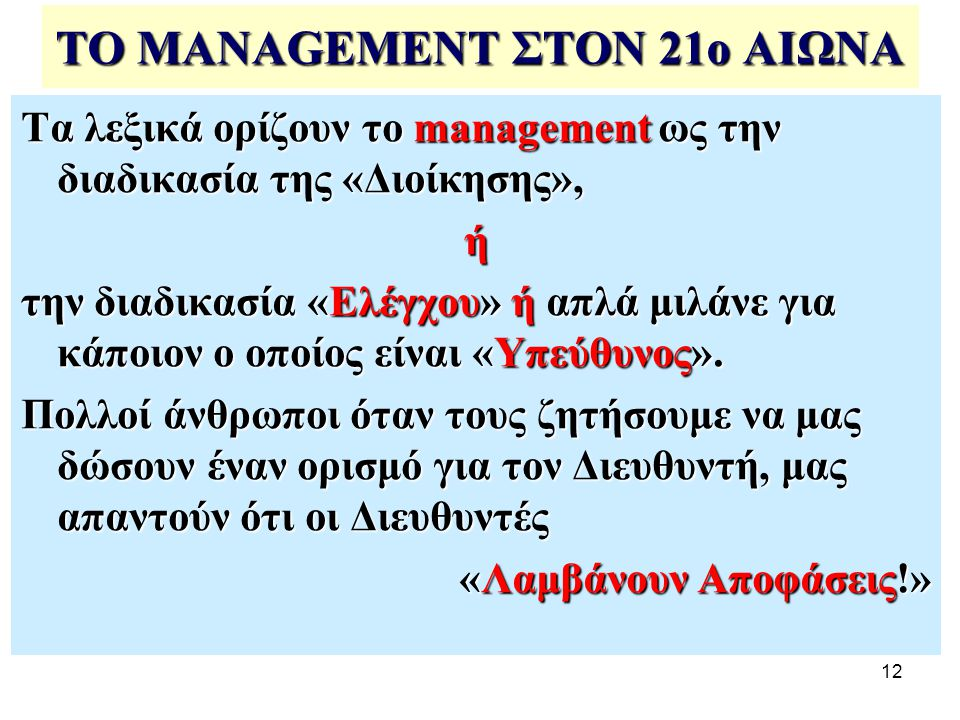 ΤΟ MANAGEMENT ΣΤΟΝ 21ο ΑΙΩΝΑ