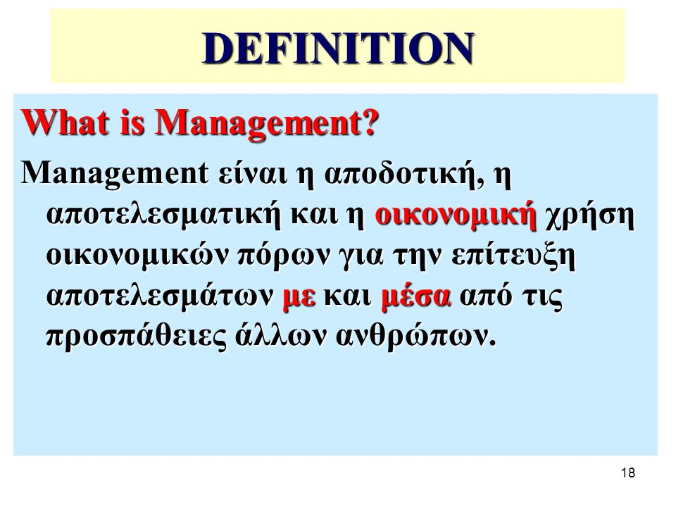 DEFINITION What is Management