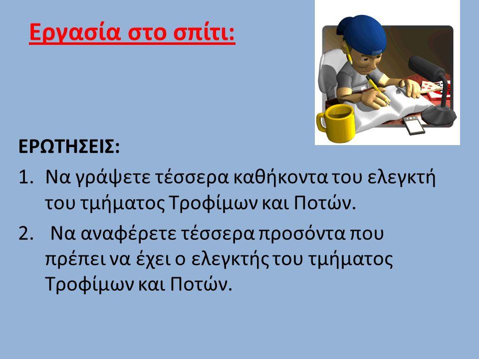Εργασία στο σπίτι: ΕΡΩΤΗΣΕΙΣ: