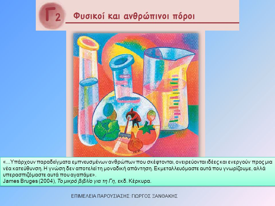 James Bruges (2004), Το μικρό βιβλίο για τη Γη, εκδ. Κέρκυρα.