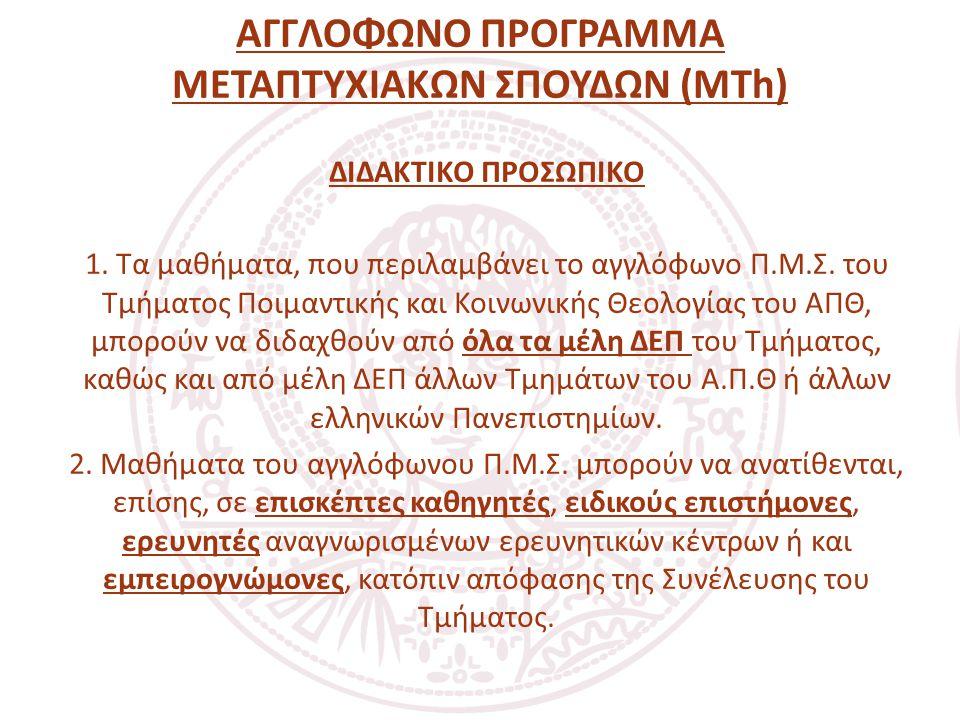 ΑΓΓΛΟΦΩΝΟ ΠΡΟΓΡΑΜΜΑ ΜΕΤΑΠΤΥΧΙΑΚΩΝ ΣΠΟΥΔΩΝ (MTh)
